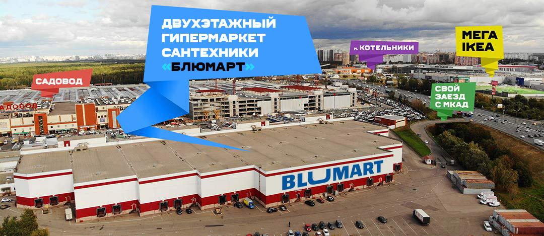 Блюмарт — самый большой магазин сантехники в Москве